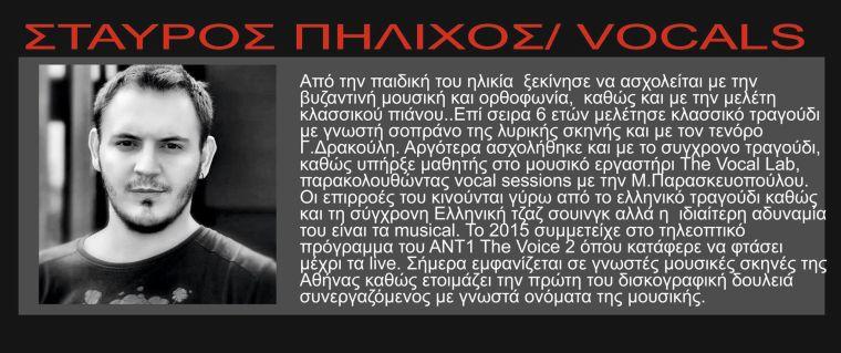 Stavros Pilichos/Vocals